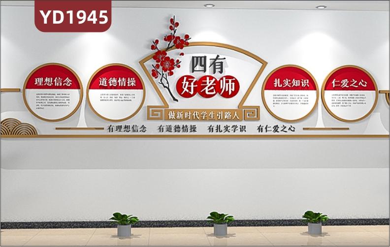 四有教师教学理念宣传墙新中式师风师德立体几何组合挂画装饰墙贴