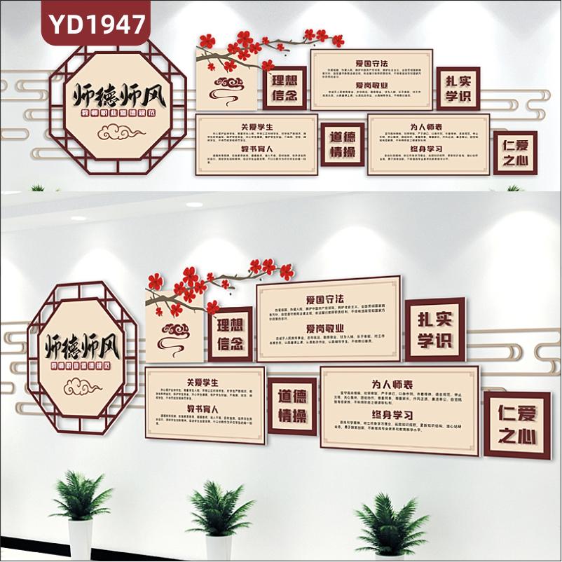四有教师文化宣传墙师风师德传统风教师职业道德规范立体理念标语装饰墙