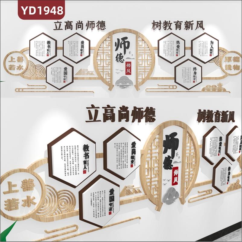 立高尚师德树教育新风宣传墙新中式师德师风理念标语几何组合装饰墙