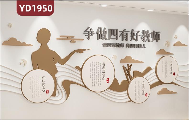 争做四有好老师理念展示墙师风师德文化宣传墙走廊新中式几何组合立体装饰墙