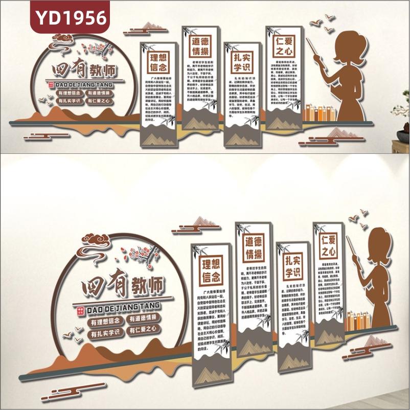 新中式四有好教师师风师德文化宣传墙教师职业理念立体镂空装饰墙
