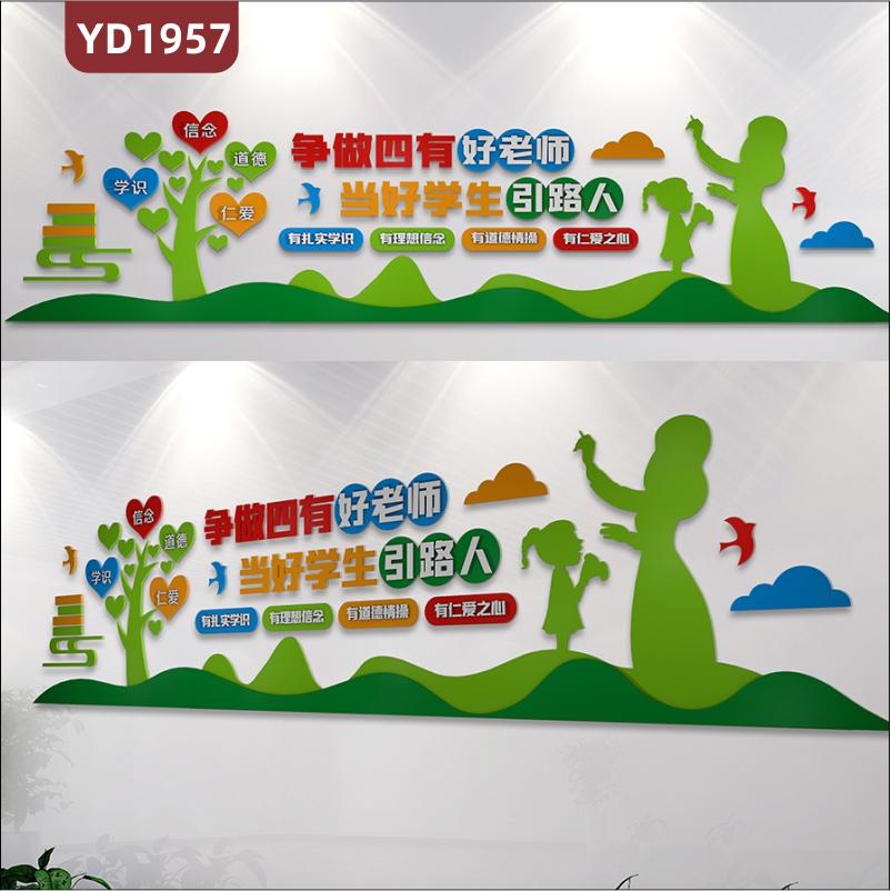 当好学生引路人宣传标语立体墙贴走廊师风师德职业品德理念装饰树