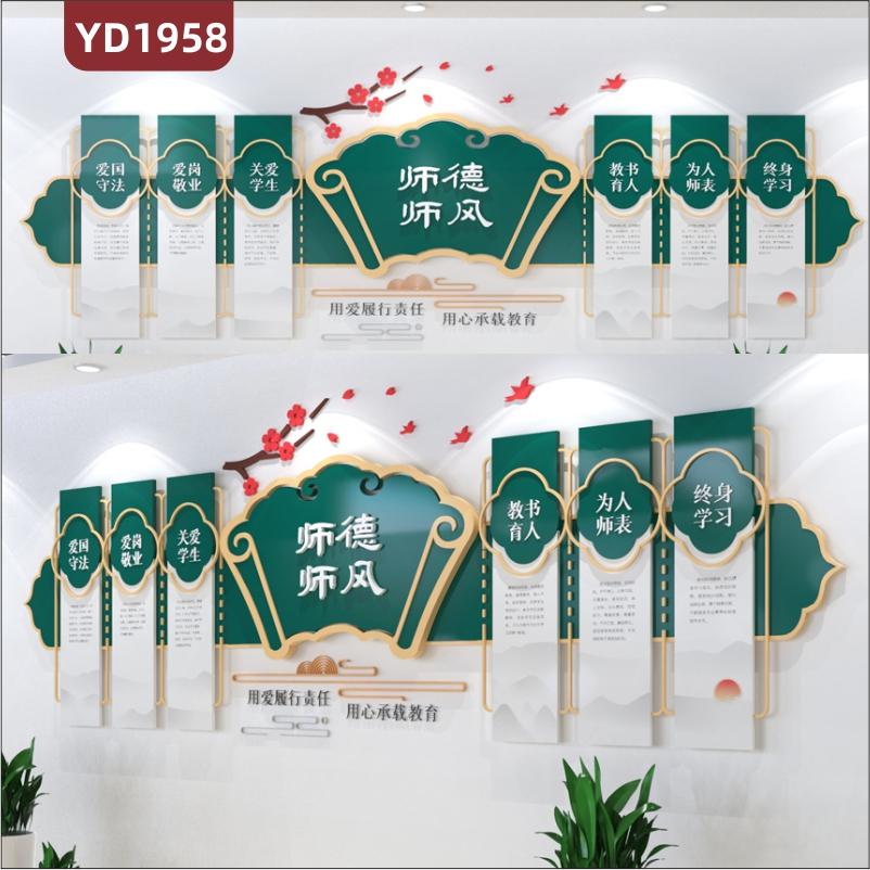 师风师德扇形装饰墙走廊新中式四有教师教学理念标语几合组合展示墙