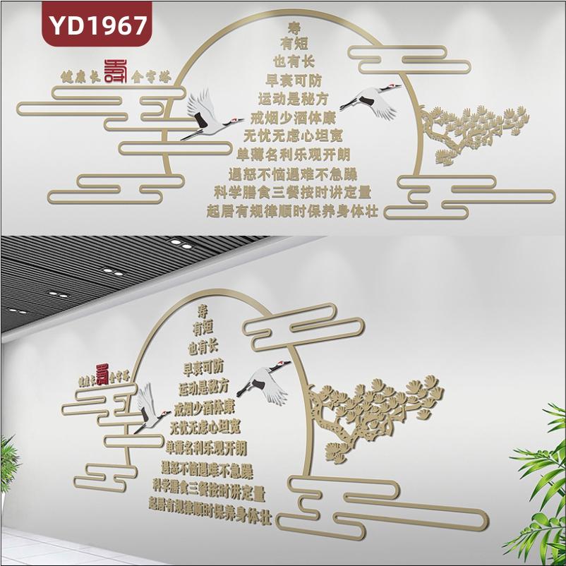 中医养生之道文化宣传墙过道健康长寿金字塔理念标语立体展示墙贴