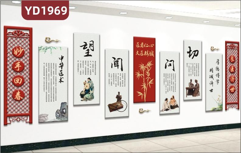 中华医术望闻问切四诊文化展示墙新中式医者仁心大医精诚理念标语装饰墙