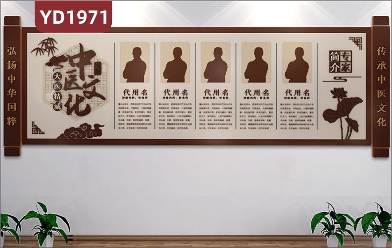 新中式中医文化装饰墙走廊名医专家简介展示墙大医精诚立体宣传标语