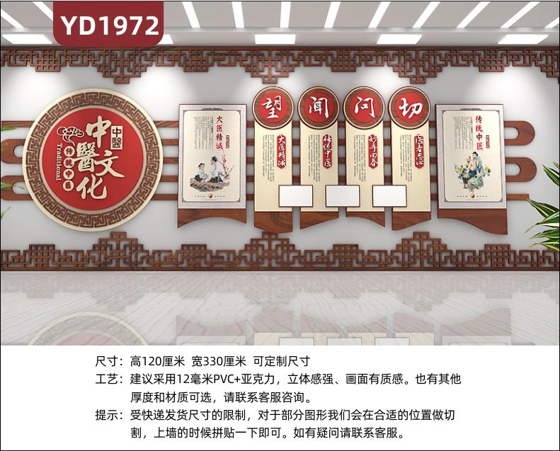 传统中医文化宣传墙望闻问切四诊简介展示墙走廊立体镂空雕刻装饰墙