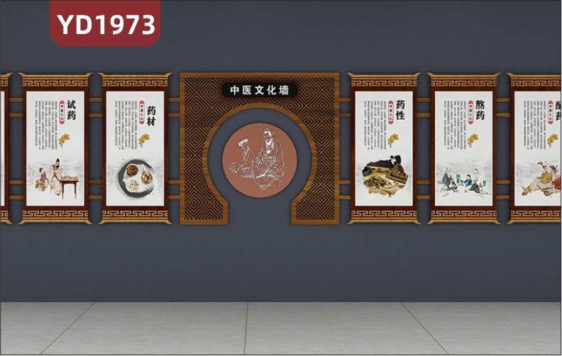 中医文化墙镂空雕刻立体装饰墙中藏经传统中药药性药理介绍展示墙