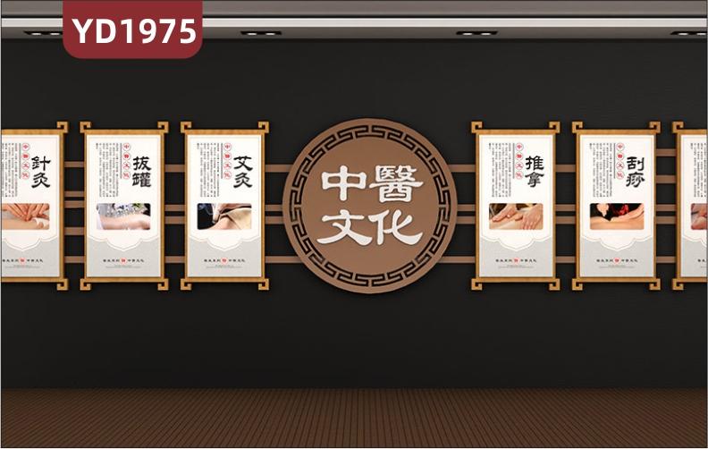 中医文化宣传墙走廊几何组合立体装饰挂画科室诊疗调理方式简介展示墙
