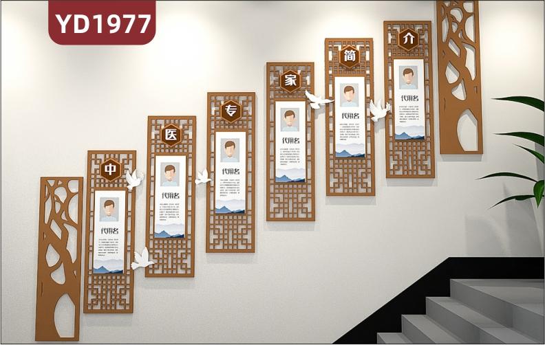 医院文化宣传墙中医专家简介展示墙楼梯立体镂空雕刻新中式装饰墙贴