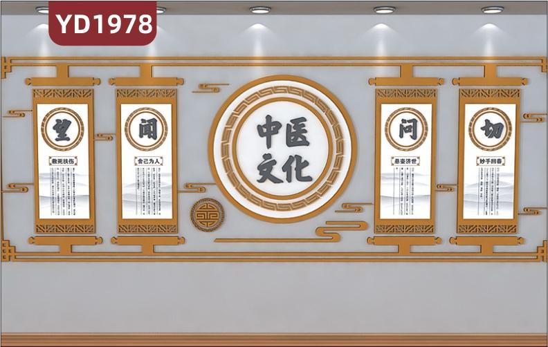 中医四诊文化宣传墙望闻问切简介展板过道传统风格行医理念装饰挂画