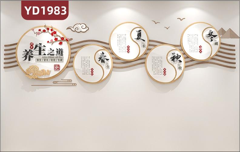 中医养生之道文化宣传墙春夏秋冬四季调理方法展示墙新中式组合装饰墙