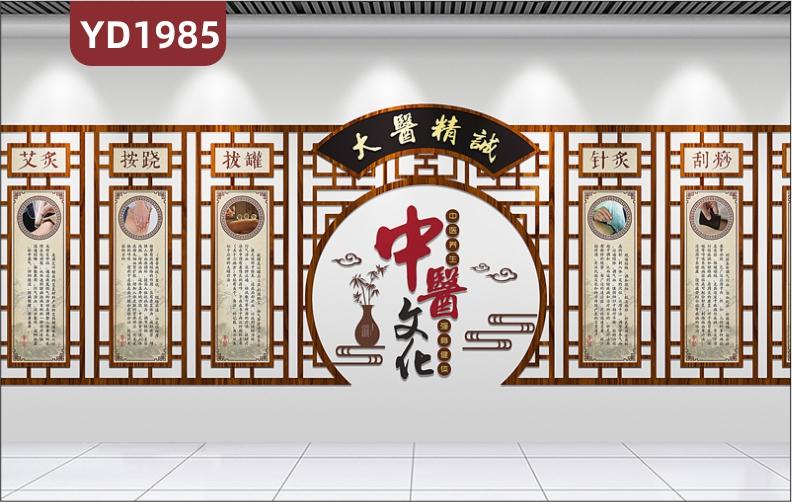 中医强身健体文化宣传墙调理方法简介展示墙传统风镂空组合挂画装饰墙