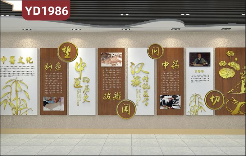 汉族传统医学文化宣传墙中医历史发展展示墙走廊传统风立体装饰挂画