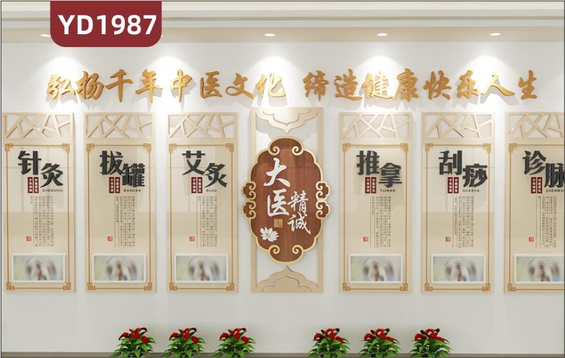 弘扬千年中医文化立体宣传标语诊疗调理方法简介展示墙走廊新中式装饰墙
