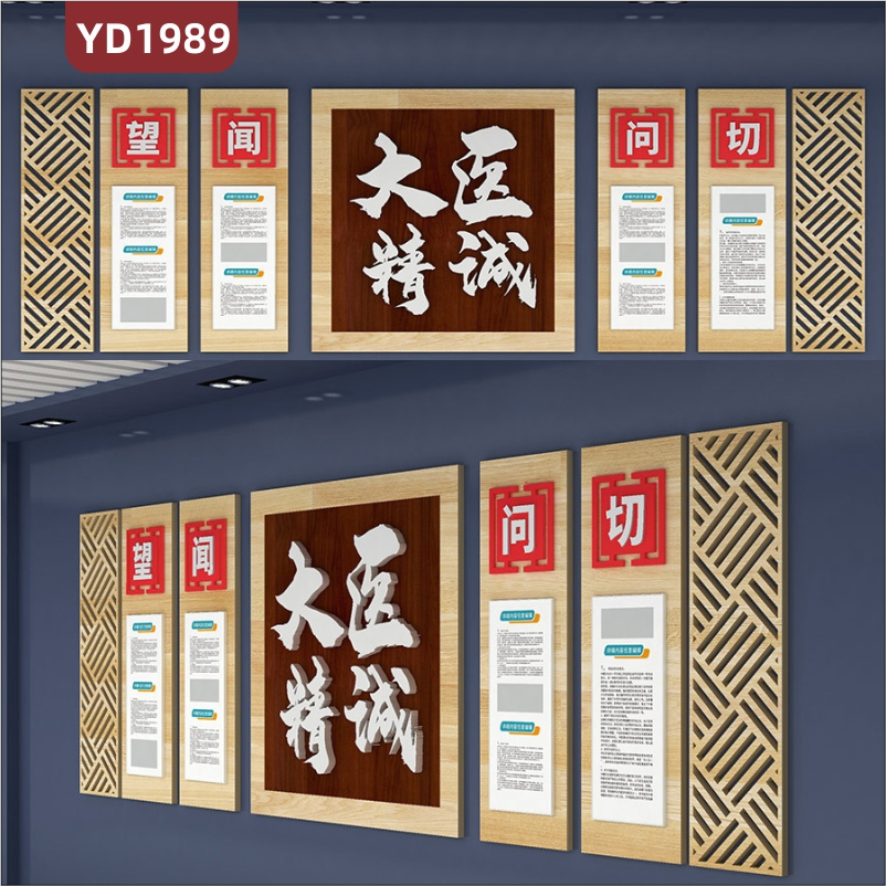 中医文化宣传墙望大医精诚理念标语展示墙办公室新中式组合挂画装饰墙