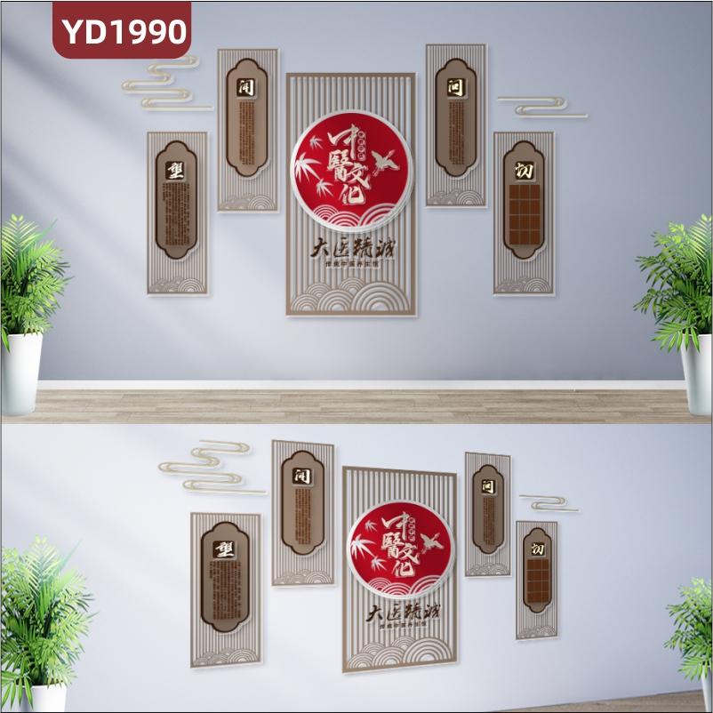 望闻问切中医四诊展示墙走廊新中式大医精诚行医理念标语立体装饰墙