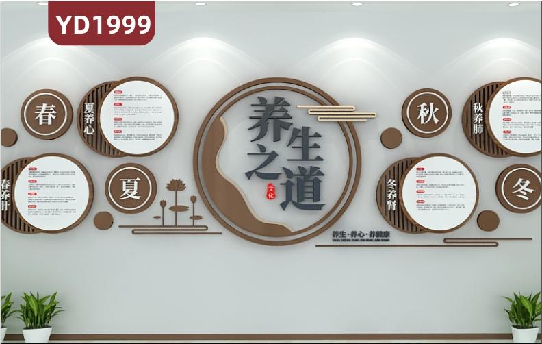 中医养生之道文化宣传墙春夏秋冬内脏调理方法展示墙新中式几何组合装饰墙
