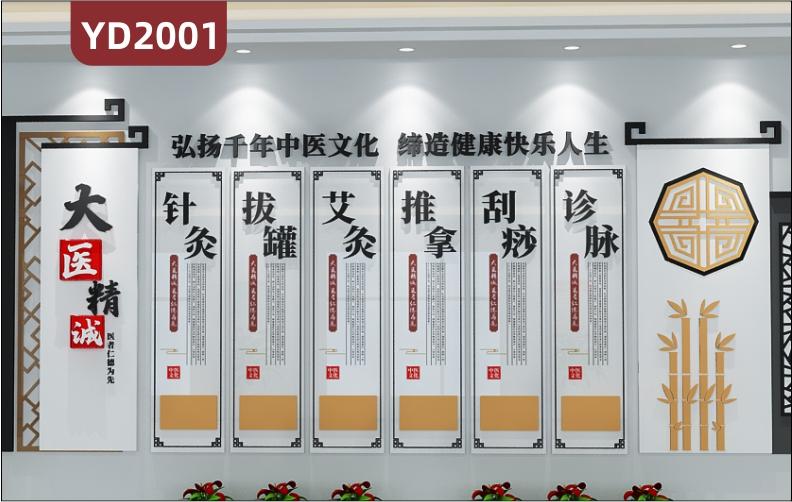 大医精诚医者仁德文化理念展示墙传统中医诊疗调理方式组合挂画装饰墙