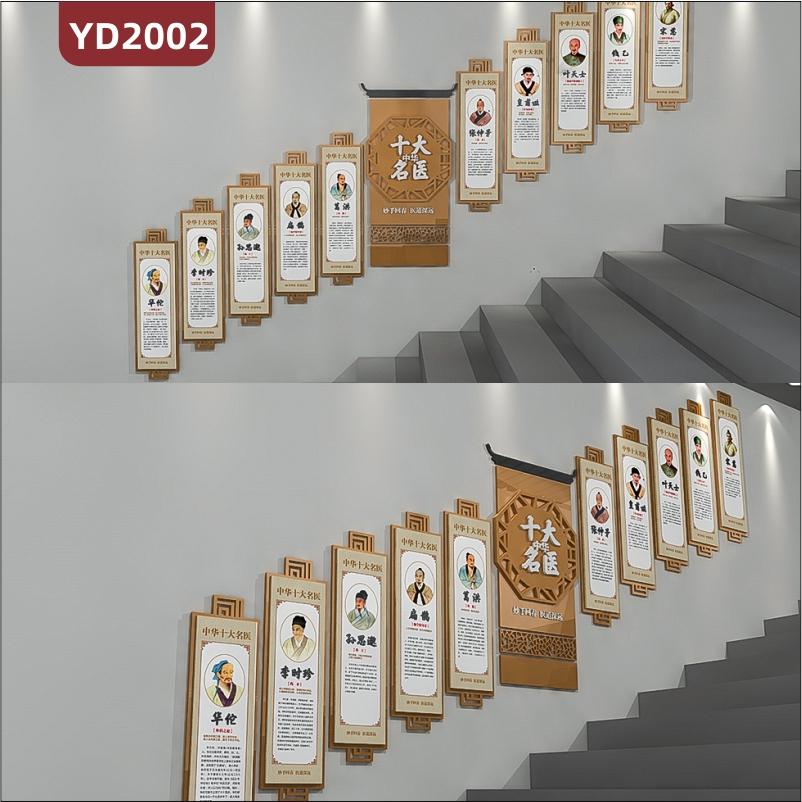 走廊中华十大名医简介风采展示墙楼梯传统风格几何组合挂画装饰墙