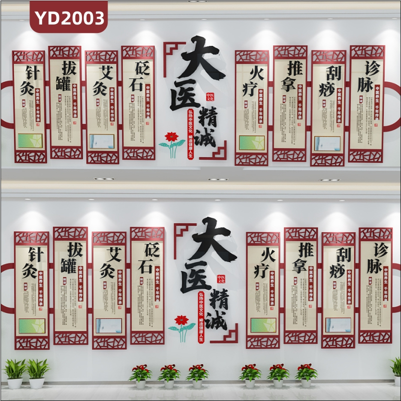 大医精诚文化理念展示墙中国红立体镂空中医诊疗调理方式组合挂画装饰墙