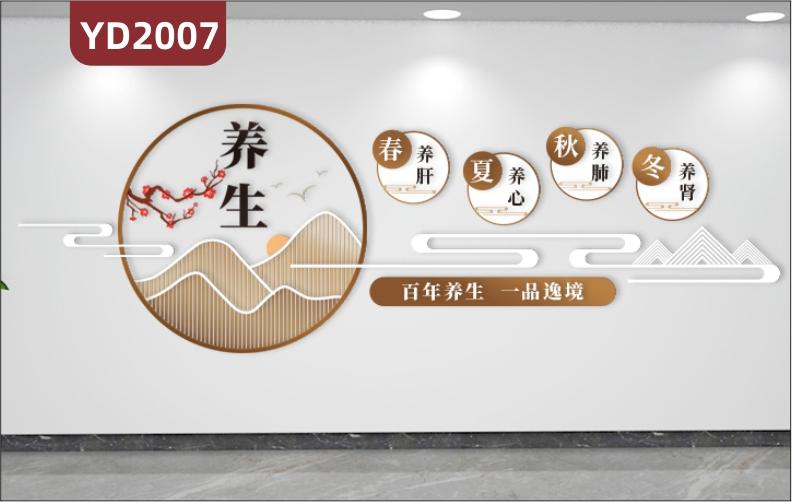 中医养生会馆文化宣传墙走廊四季内脏调理方法几何组合挂画立体装饰墙