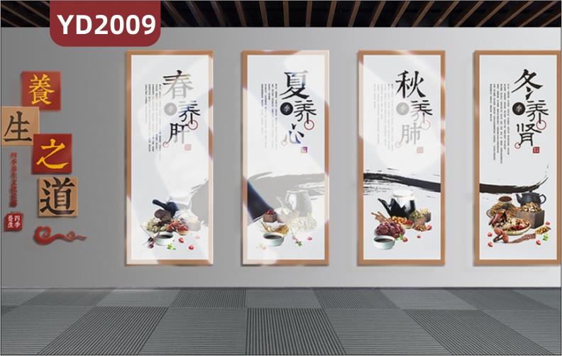 四季养生之道文化宣传墙走廊春夏秋冬内脏调理方法立体组合展示墙贴