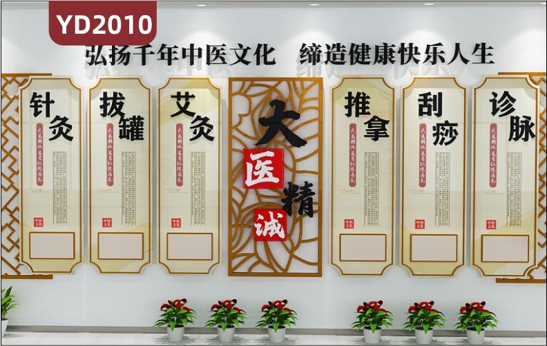 弘扬千年中医文化宣传标语诊疗调理方法简介展示墙走廊新中式立体镂空装饰墙