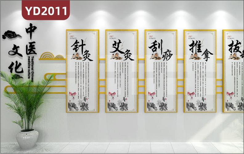 中医文化宣传标语诊疗调理方法简介展示墙走廊新中式立体组合装饰挂画