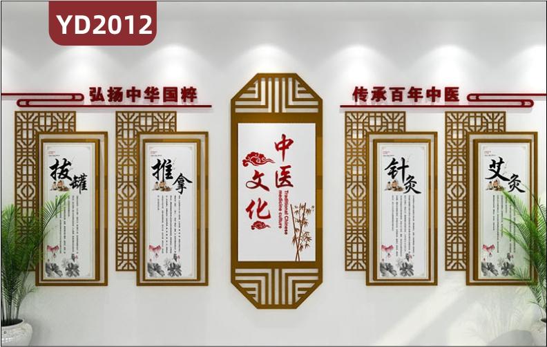 弘扬中华国粹宣传标语诊疗调理方法简介展示墙走廊新中式立体镂空装饰墙