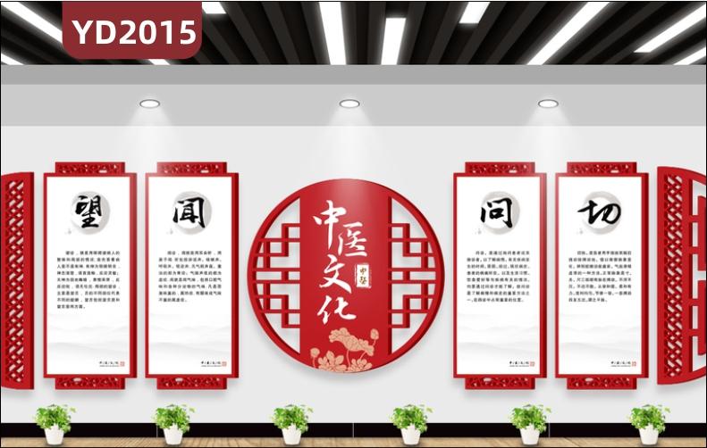 弘扬中华国粹宣传标语中医望闻问切四诊简介展示墙走廊中国红立体镂空装饰墙