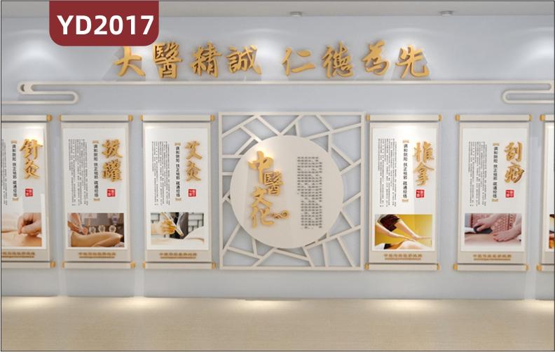 弘扬中华国粹宣传标语中医诊疗调理方式简介展示墙走廊新中式立体镂空装饰墙