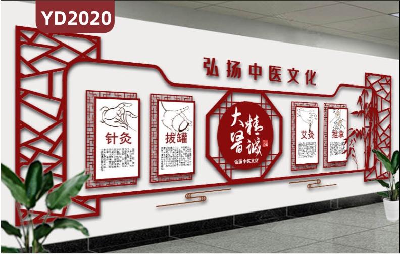弘扬中医文化宣传标语诊疗调理方法简介展示墙走廊新中式立体镂空装饰墙
