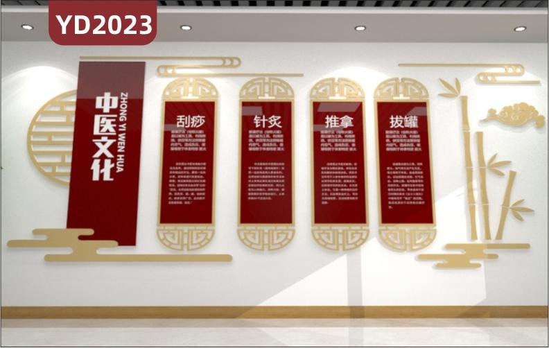 传承中医文化立体镂空雕刻装饰墙走廊诊疗调理方式简介几何组合展示挂画