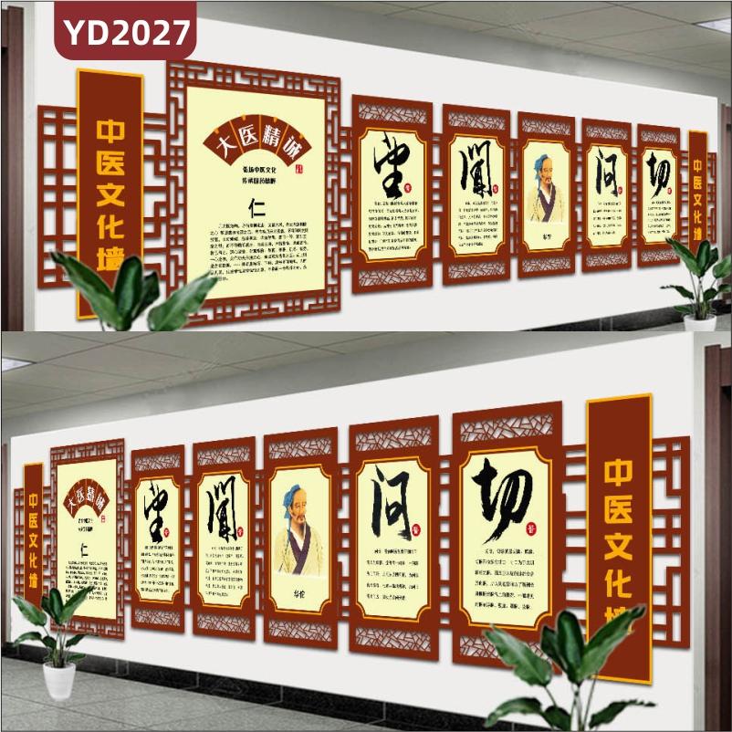大医精诚宣传标语立体文化墙传统中医四诊简介几何组合挂画装饰墙