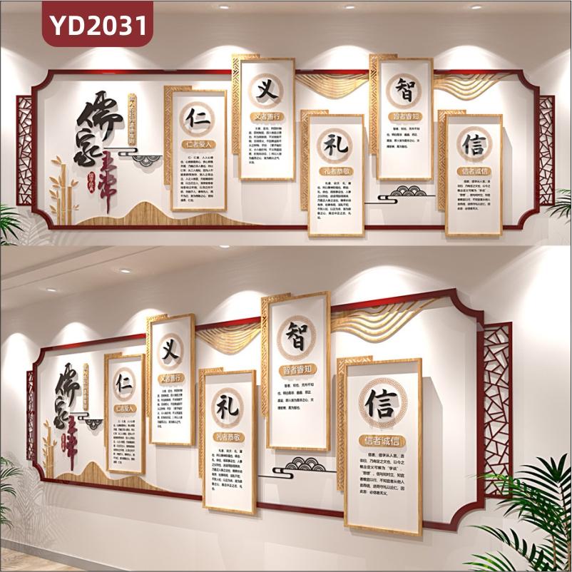 国学经典儒家五常文化宣传墙仁义礼智信简介展示墙新中式镂空雕刻装饰墙