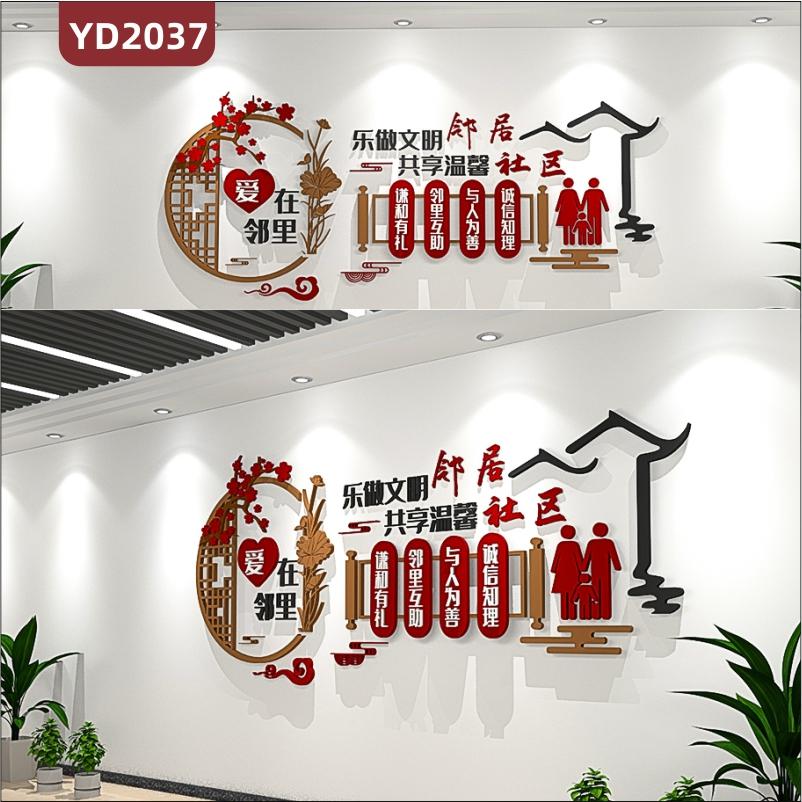 乐做文明邻居共享温馨社区宣传标语组合墙贴传新中式立体镂空雕刻装饰墙