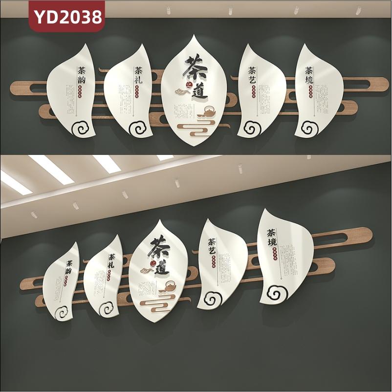 茶道文化展示墙茶艺茶韵介绍展示墙走廊新中式异形组合挂画装饰墙贴