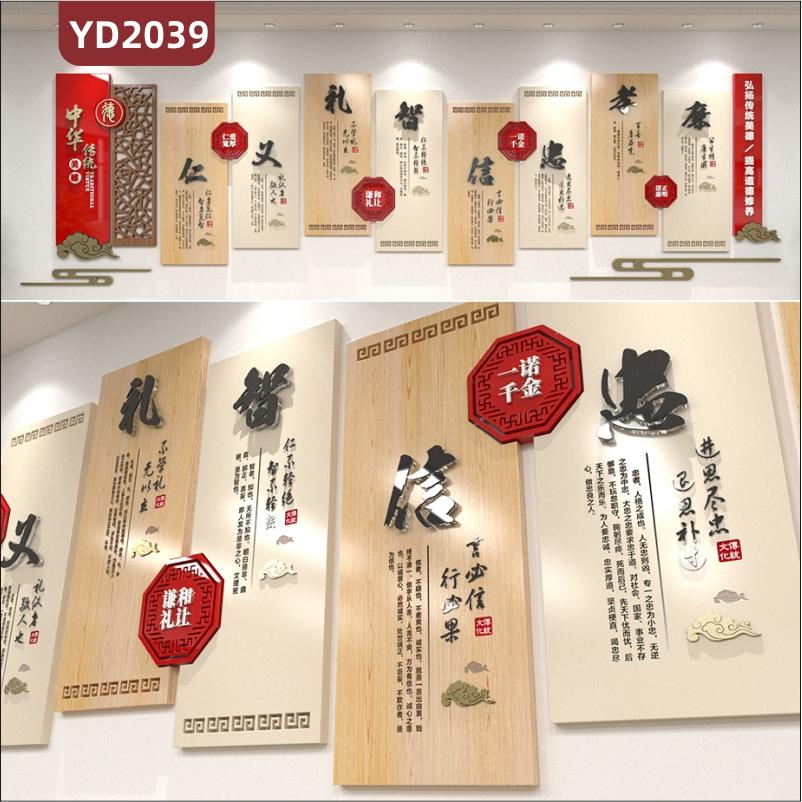 中华传统美德文化宣传墙仁义礼智信简介展示墙新中式组合挂画装饰墙