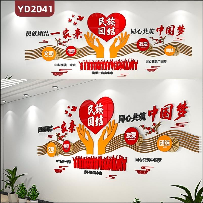 爱国教育文化墙民族团结一家亲同心共筑中国梦宣传标语立体展示墙贴