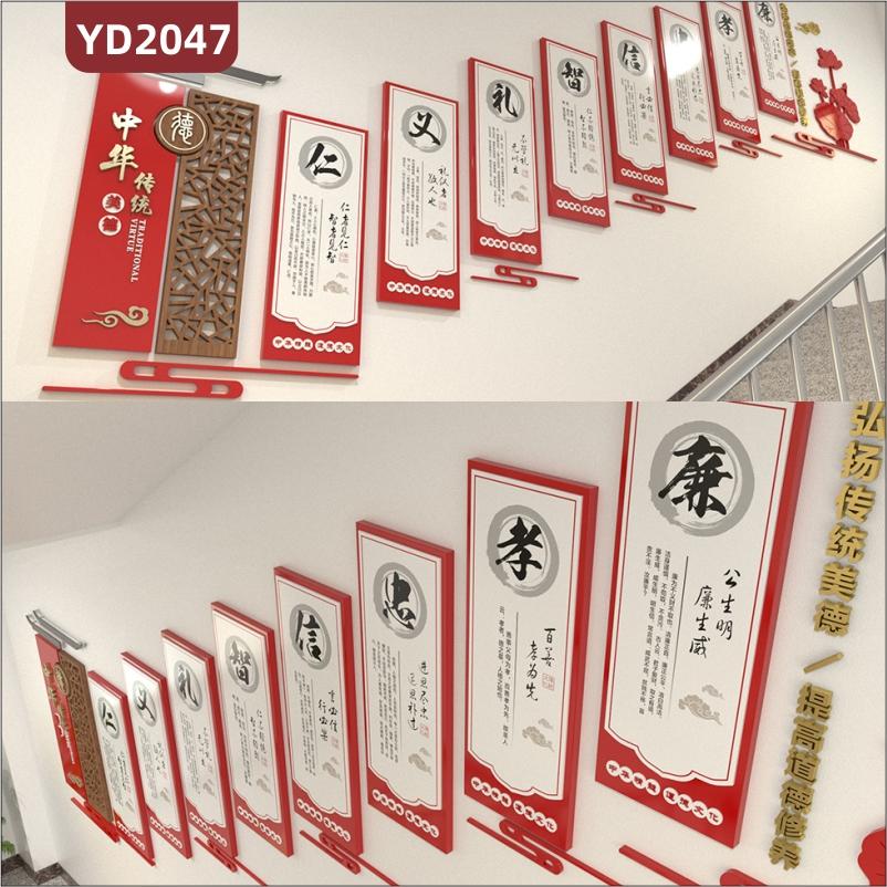 中华传统美德文化宣传墙楼梯中国红仁义礼智信简介几何组合挂画装饰墙