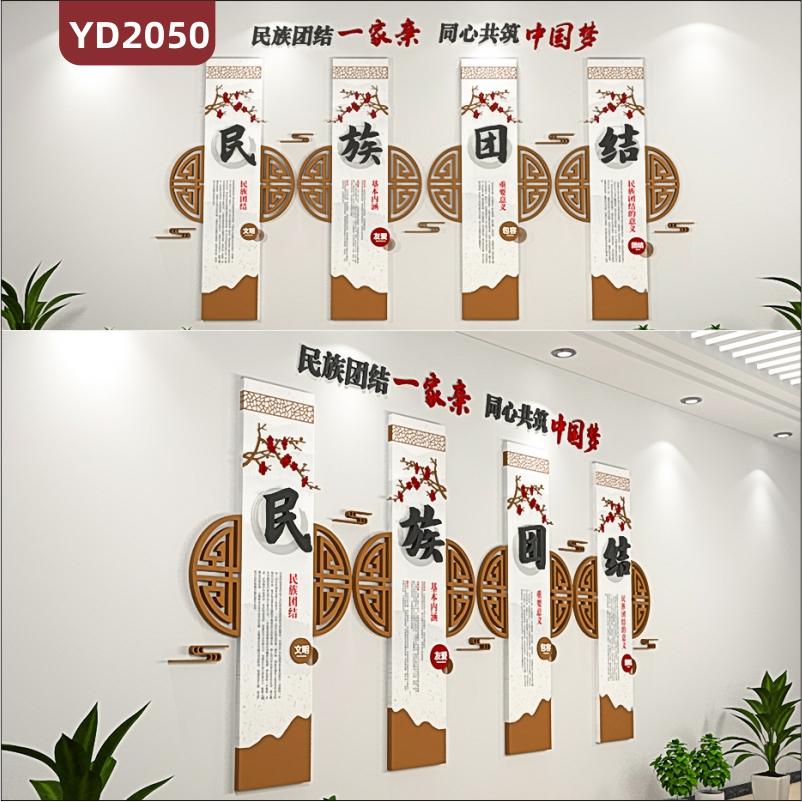 爱国教育文化墙民族团结几何组合挂画装饰墙同心共筑中国梦立体宣传墙贴