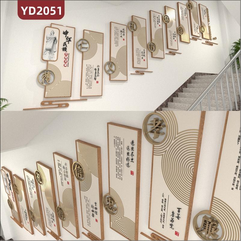 中华传统美德宣传墙楼梯新中式仁义礼智信文化简介几何组合装饰墙贴