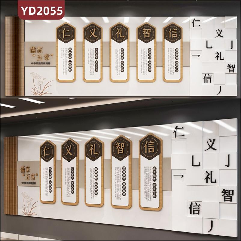 儒家五常中华传统文化宣传墙走廊新中式仁义礼智信简介几何组合挂画装饰墙