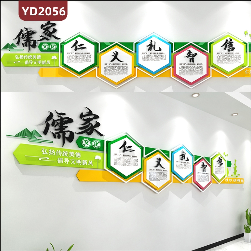 儒家五常弘扬中华传统美德宣传墙走廊仁义礼智信简介几何组合挂画装饰墙