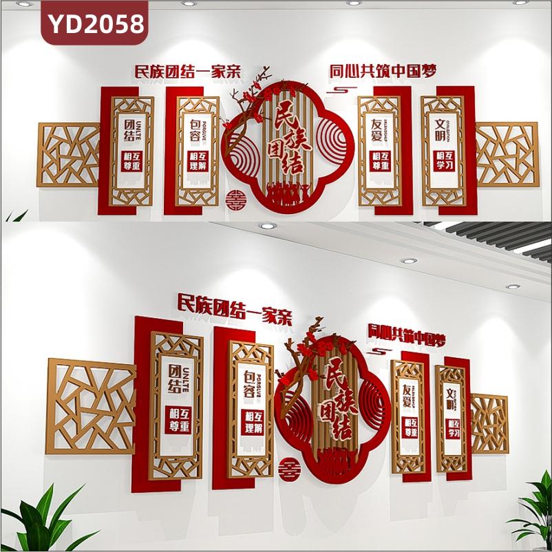 传统风民族团结文化墙爱国教育宣传墙走廊立体镂空雕刻组合挂画装饰墙