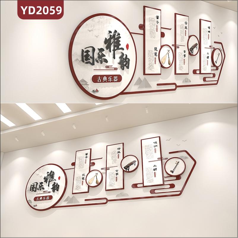国乐雅韵文化宣传墙古典乐器琵琶古筝简介展示墙传统风组合挂画装饰墙