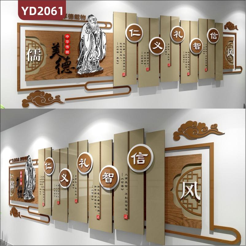 儒家五常中华传统文化宣传墙仁义礼智信简介展示墙走廊几何组合挂画装饰墙
