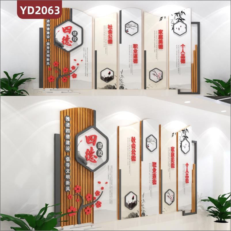 推进四德建设文化宣传墙走廊倡导文明新风立体标语组合挂画装饰墙