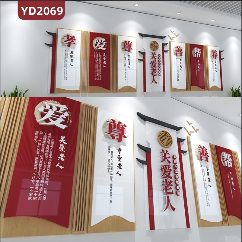 弘扬中华民族传统美德宣传墙走廊关爱老人简介组合挂画立体装饰墙贴